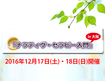 「ナラティヴ・セラピー入門」大阪会場のイメージ