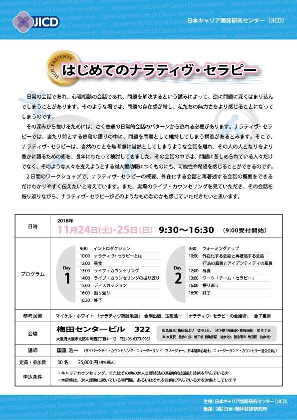 id_20181124_pdf